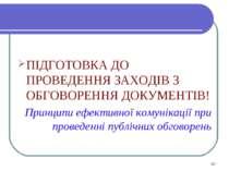 ПІДГОТОВКА ДО ПРОВЕДЕННЯ ЗАХОДІВ З ОБГОВОРЕННЯ ДОКУМЕНТІВ! Принципи ефективно...