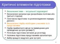 Критичні елементи підготовки Визначення теми – актуальної і відповідної Визн...