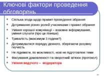 Ключові фактори проведення обговорень Спільна згода щодо правил проведення зі...