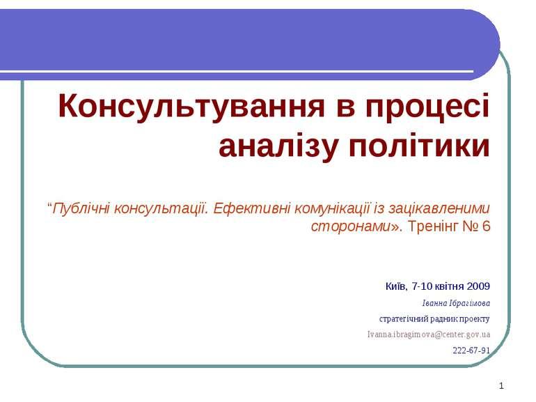 """Консультування в процесі аналізу політики """"Публічні консультації. Ефективні к..."""