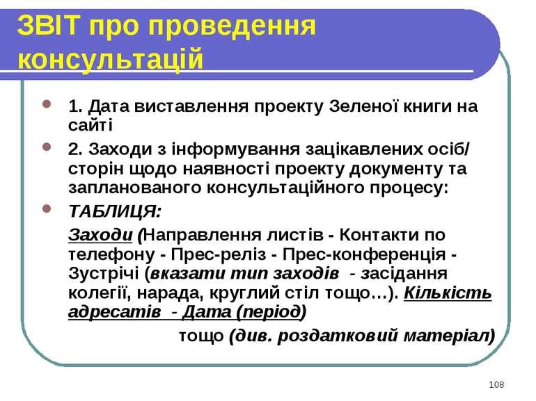 ЗВІТ про проведення консультацій 1. Дата виставлення проекту Зеленої книги на...