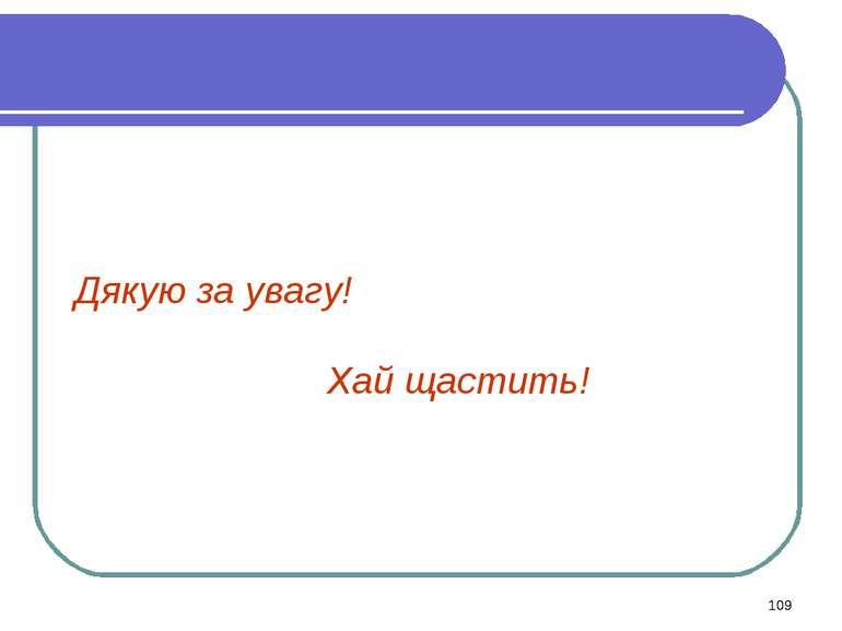 Дякую за увагу! Хай щастить! * *