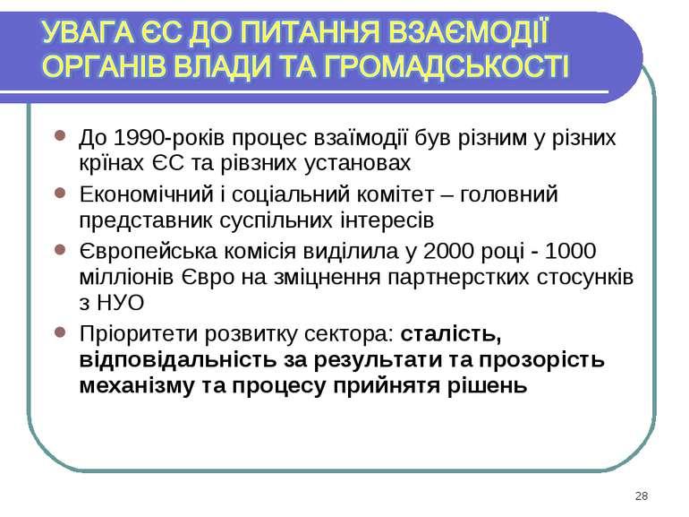 До 1990-років процес взаїмодії був різним у різних крїнах ЄС та рівзних устан...