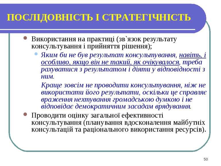 ПОСЛІДОВНІСТЬ І СТРАТЕГІЧНІСТЬ Використання на практиці (зв`язок результату к...