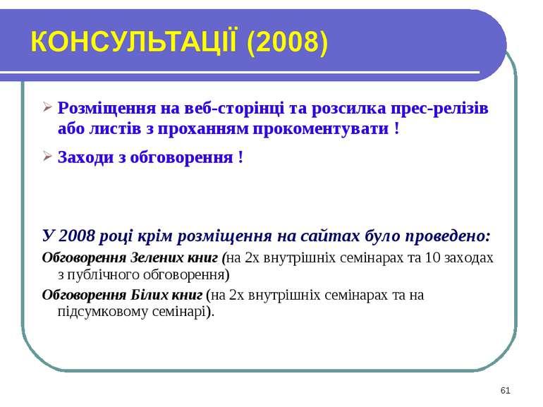 Розміщення на веб-сторінці та розсилка прес-релізів або листів з проханням пр...