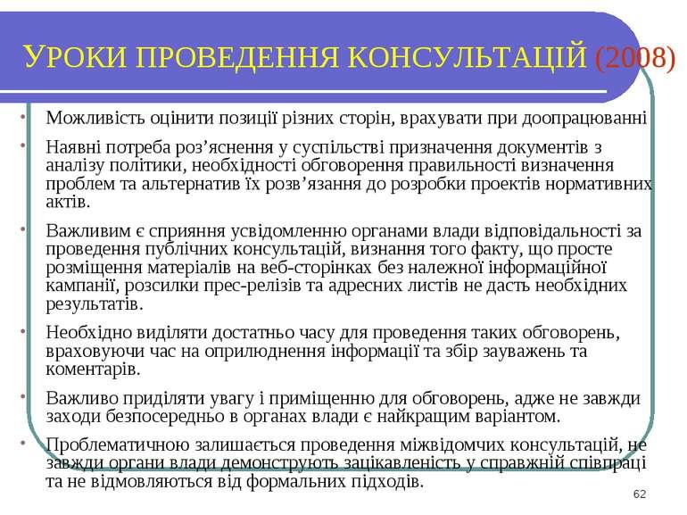 УРОКИ ПРОВЕДЕННЯ КОНСУЛЬТАЦІЙ (2008) Можливість оцінити позиції різних сторін...