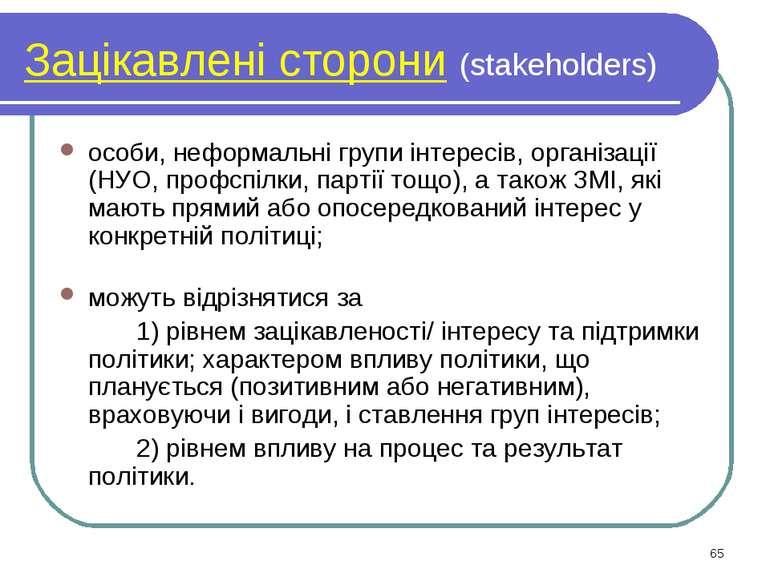 Зацікавлені сторони (stakeholders) особи, неформальні групи інтересів, органі...