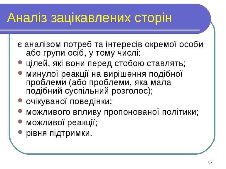 Аналіз зацікавлених сторін є аналізом потреб та інтересів окремої особи або г...