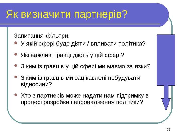 Як визначити партнерів? Запитання-фільтри: У якій сфері буде діяти / впливати...