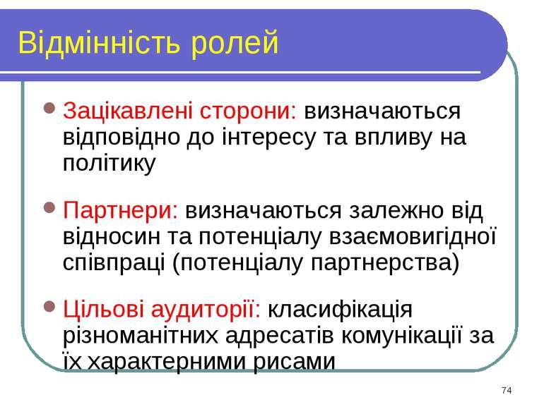 Відмінність ролей Зацікавлені сторони: визначаються відповідно до інтересу та...