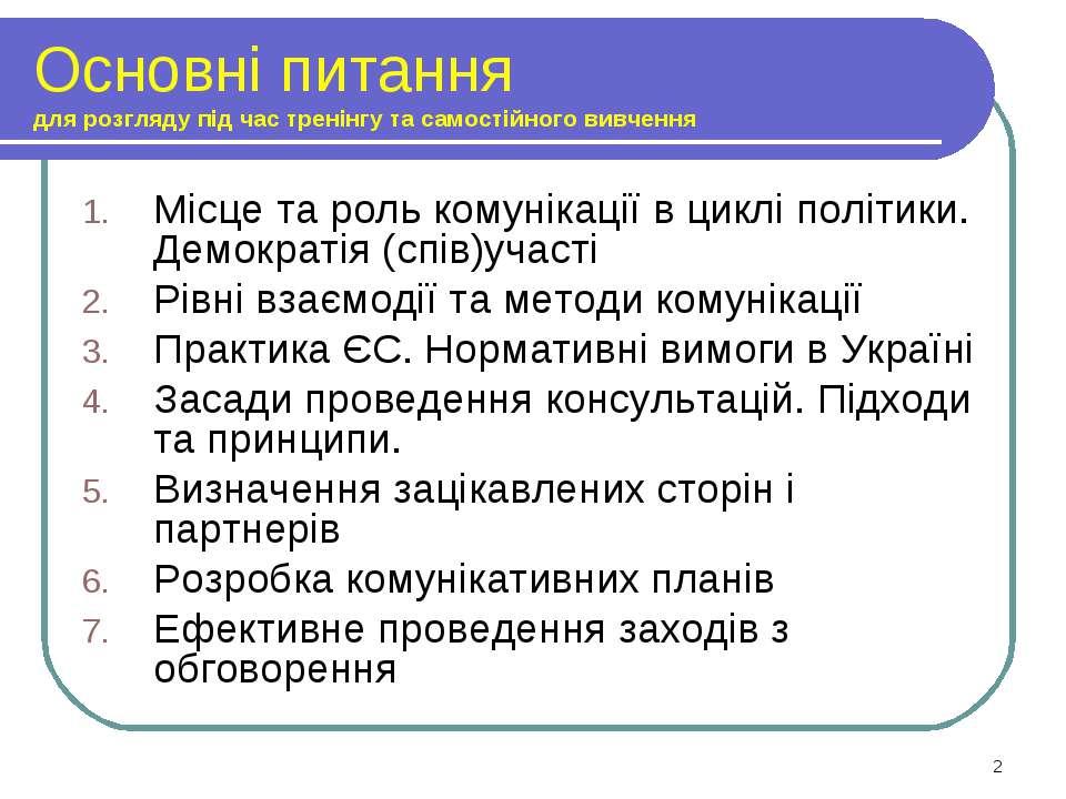 Місце та роль комунікації в циклі політики. Демократія (спів)участі Рівні вза...