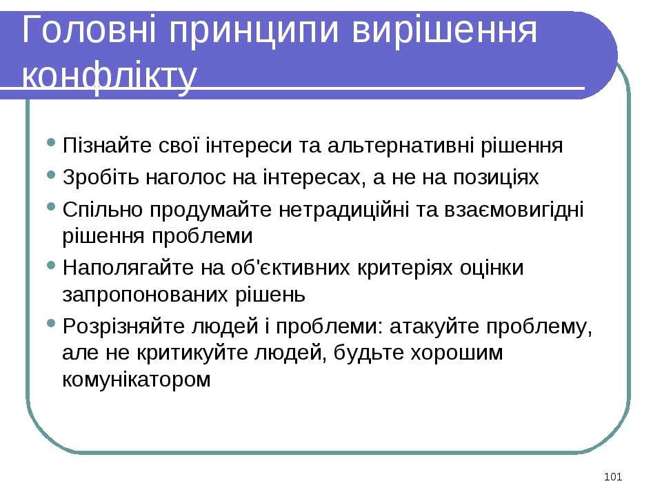Головні принципи вирішення конфлікту Пізнайте свої інтереси та альтернативні ...
