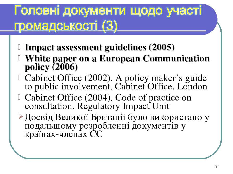 Impact assessment guidelines (2005) White paper on a European Communication p...