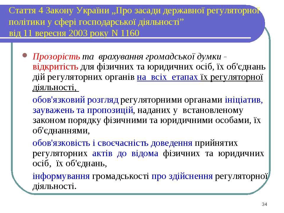 """Стаття 4 Закону України """"Про засади державної регуляторної політики у сфері г..."""