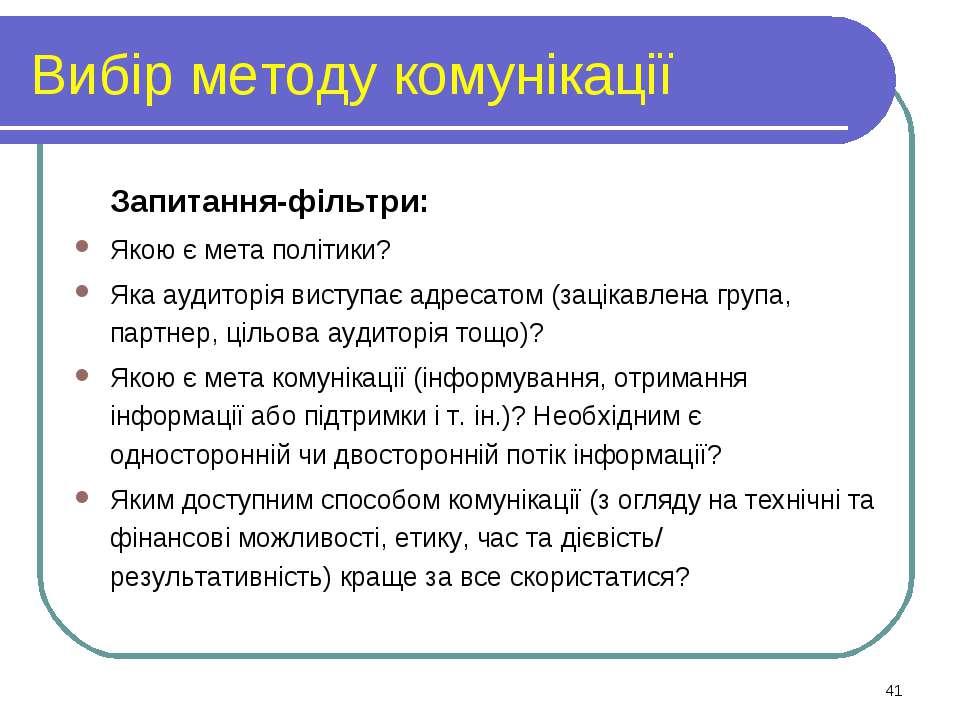 Запитання-фільтри: Якою є мета політики? Яка аудиторія виступає адресатом (за...