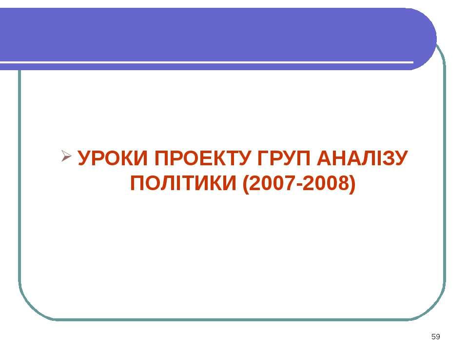 УРОКИ ПРОЕКТУ ГРУП АНАЛІЗУ ПОЛІТИКИ (2007-2008) *