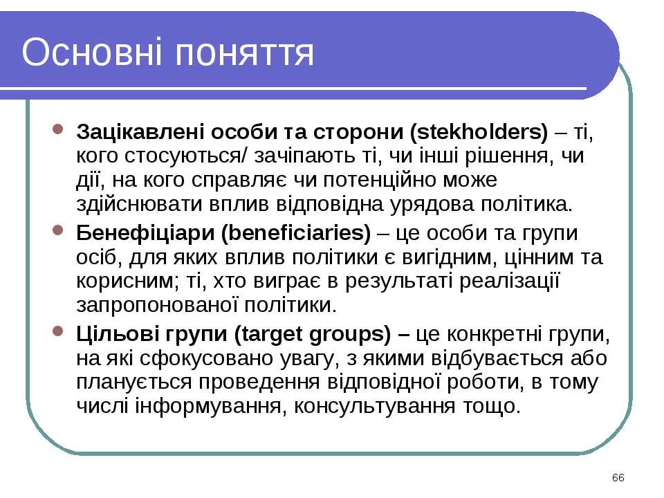 Основні поняття Зацікавлені особи та сторони (stekholders) – ті, кого стосуют...