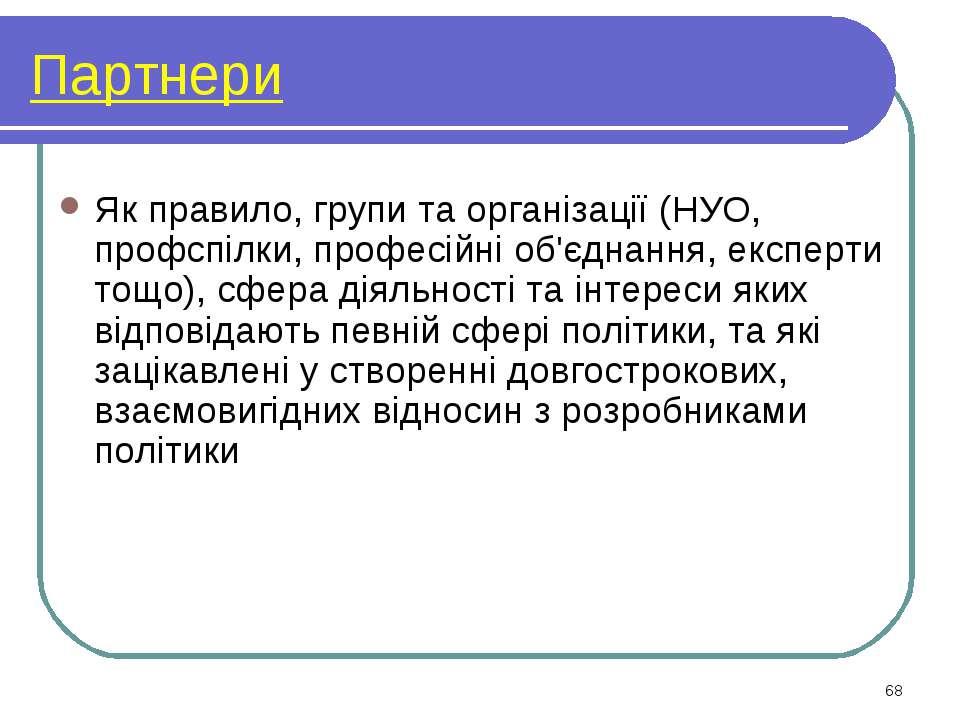 Партнери Як правило, групи та організації (НУО, профспілки, професійні об'єдн...