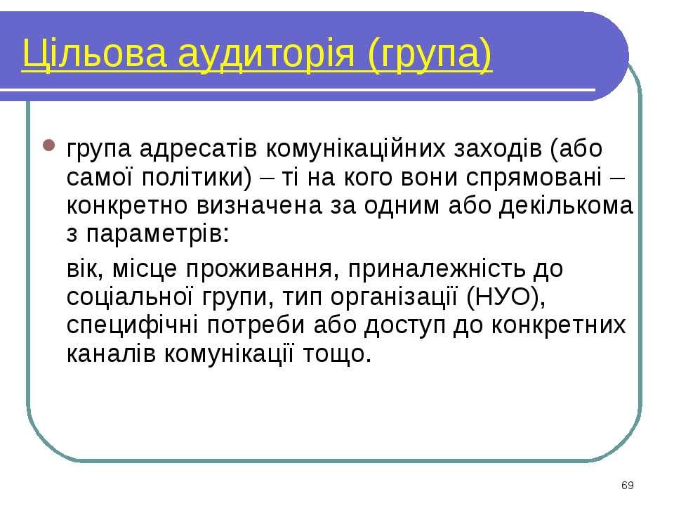 Цільова аудиторія (група) група адресатів комунікаційних заходів (або самої п...