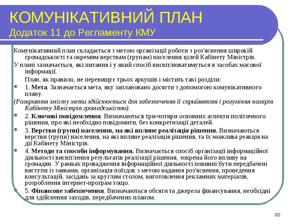 КОМУНІКАТИВНИЙ ПЛАН Додаток 11 до Регламенту КМУ Комунікативний план складаєт...