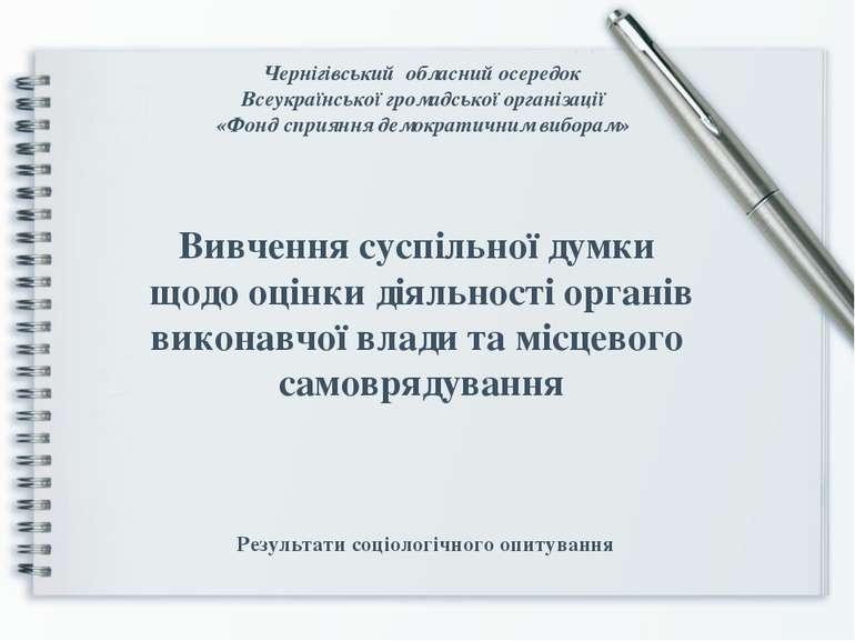 Вивчення суспільної думки щодо оцінки діяльності органів виконавчої влади та ...