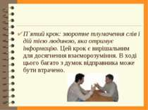 П`ятий крок: зворотне тлумачення слів і дій тією людиною, яка отримує інформа...