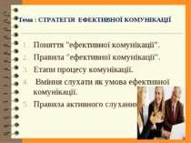 """Тема : СТРАТЕГІЯ ЕФЕКТИВНОЇ КОМУНІКАЦІЇ Поняття """"ефективної комунікації"""". Пра..."""