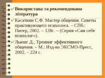 Використана та рекомендована література Касаткин С.Ф. Мастер общения. Советы ...
