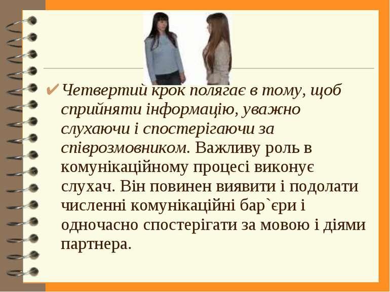 Четвертий крок полягає в тому, щоб сприйняти інформацію, уважно слухаючи і сп...