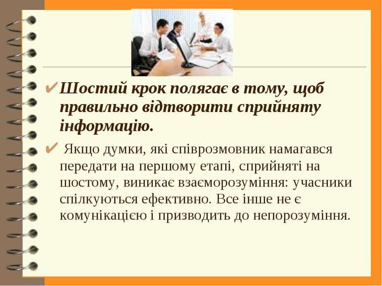 Шостий крок полягає в тому, щоб правильно відтворити сприйняту інформацію. Як...