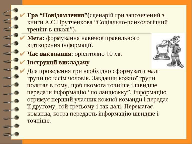 """Гра """"Повідомлення""""(сценарій гри запозичений з книги А.С.Прутченкова """"Соціальн..."""