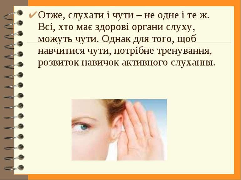 Отже, слухати і чути – не одне і те ж. Всі, хто має здорові органи слуху, мож...