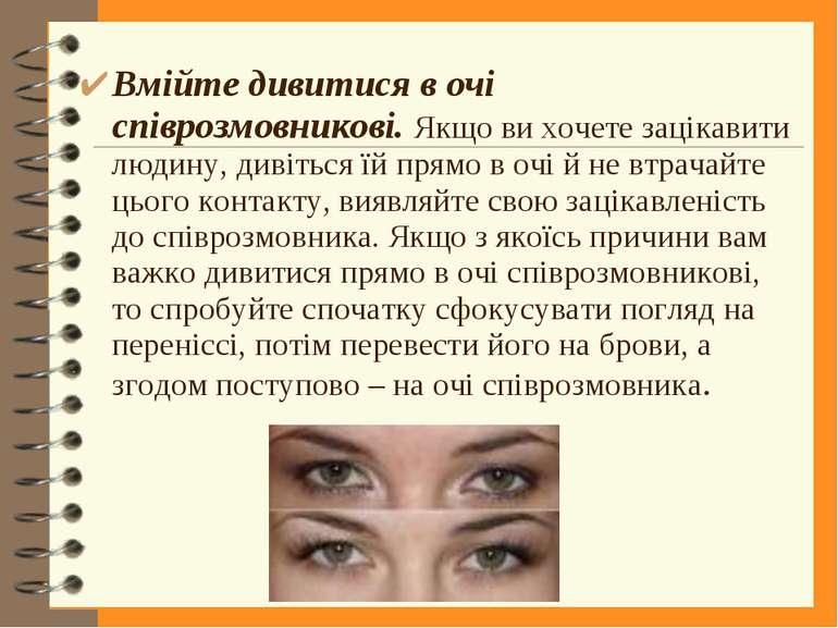 Вмійте дивитися в очі співрозмовникові. Якщо ви хочете зацікавити людину, див...