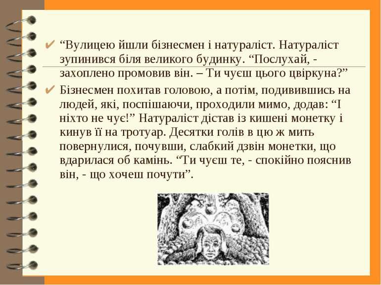 """""""Вулицею йшли бізнесмен і натураліст. Натураліст зупинився біля великого буди..."""