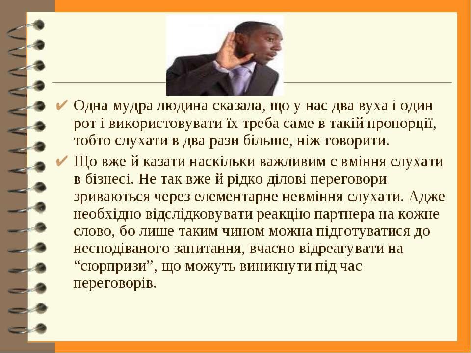 Одна мудра людина сказала, що у нас два вуха і один рот і використовувати їх ...
