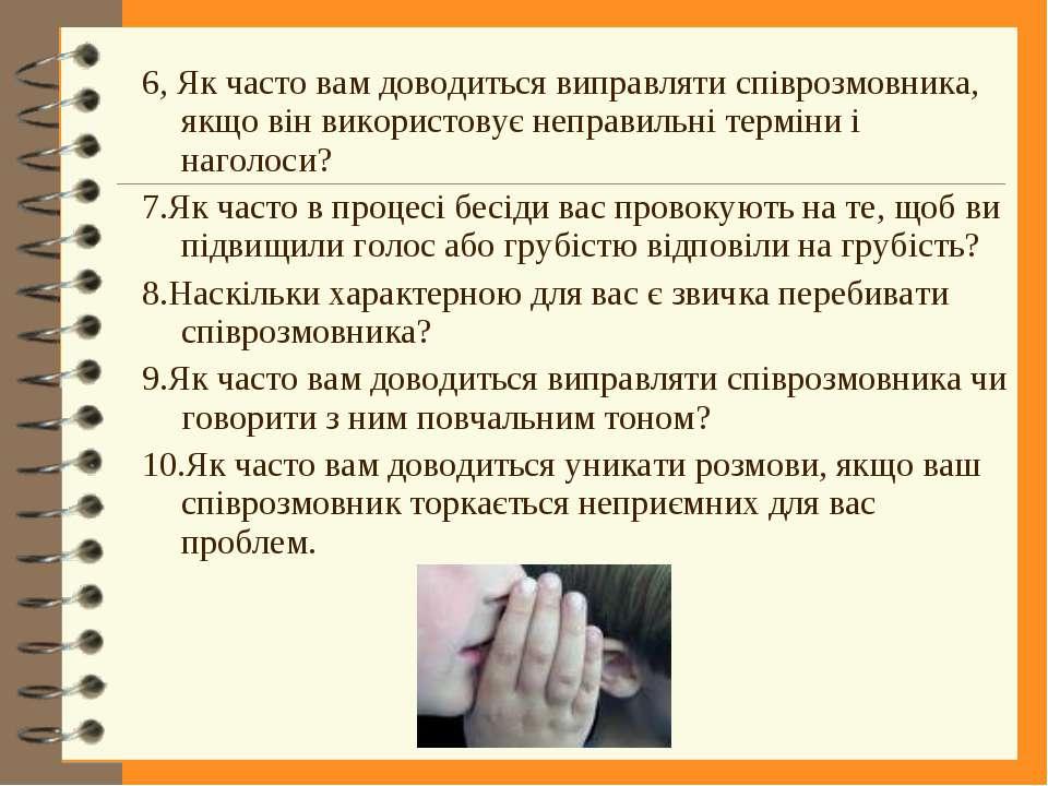 6, Як часто вам доводиться виправляти співрозмовника, якщо він використовує н...