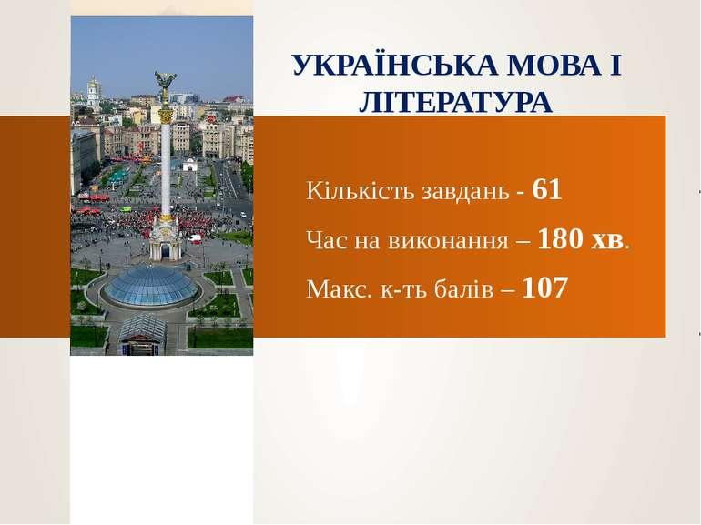 УКРАЇНСЬКА МОВА І ЛІТЕРАТУРА Кількість завдань - 61 Час на виконання – 180 хв...