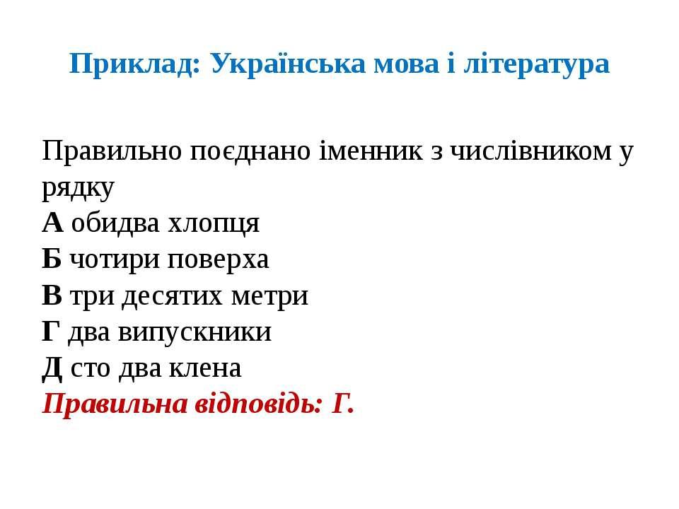 Приклад: Українська мова і література Правильно поєднано іменник з числівнико...