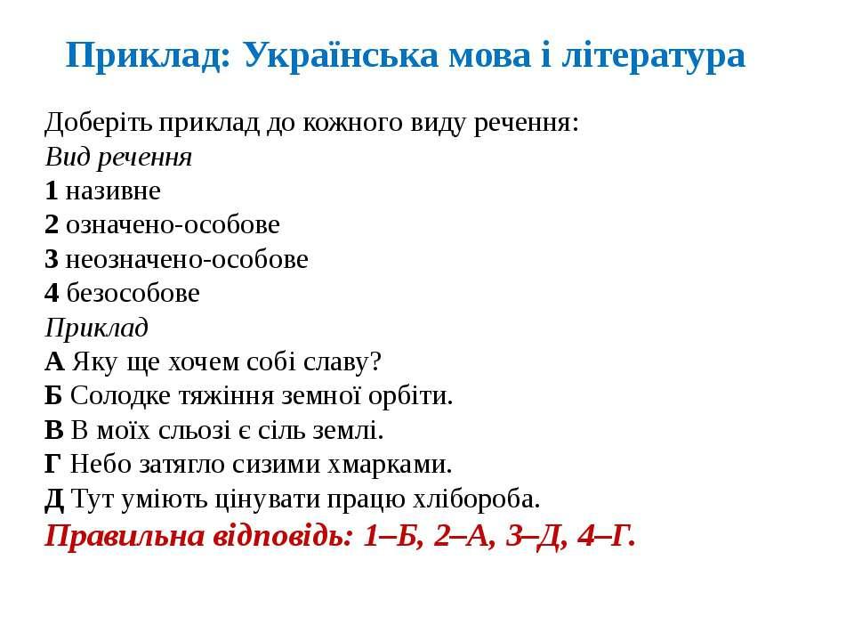 Доберіть приклад до кожного виду речення: Вид речення 1 називне 2 означено-ос...
