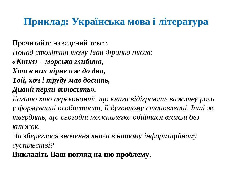 Приклад: Українська мова і література Прочитайте наведений текст. Понад столі...