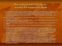 Моральна (немайнова) шкода – похідна від порушеного права У положеннях ЦК Укр...
