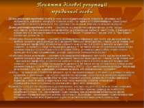Поняття ділової репутації юридичної особи Ділова репутація юридичної особи (в...