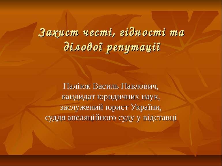 Захист честі, гідності та ділової репутації Паліюк Василь Павлович, кандидат ...