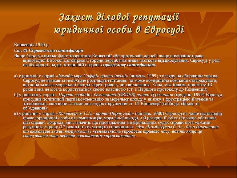 Захист ділової репутації юридичної особи в Євросуді Конвенція 1950 р. Ст. 41 ...