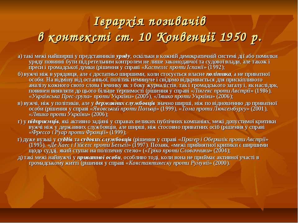 Ієрархія позивачів в контексті ст. 10 Конвенції 1950 р. а)такі межі найширші...