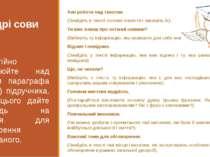 Мудрі сови Ази роботи над текстом. (Знайдіть в тексті основні поняття і запиш...