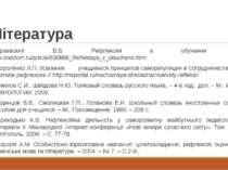Кpaeвcкий В.В. Рефлексия в обучении // http://oddom.ru/article/530866_Refleks...