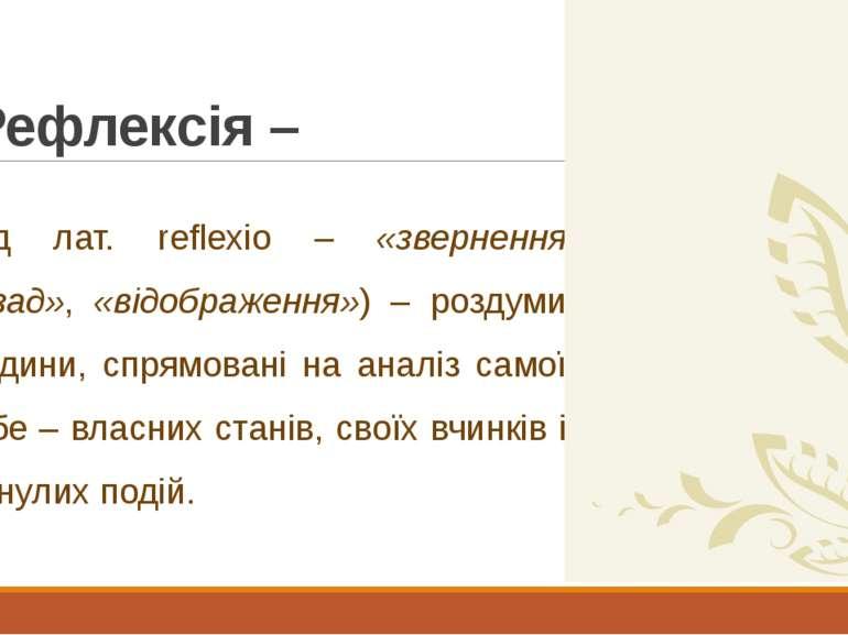 Рефлексія – (від лат. reflexio – «звернення назад», «відображення») – роздуми...