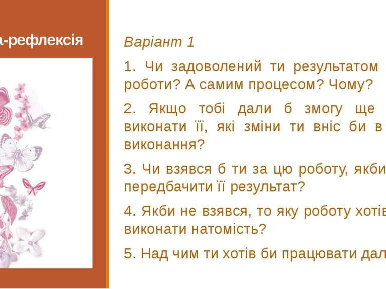 Анкета-рефлексія Варіант 1 1. Чи задоволений ти результатом цієї роботи? А са...