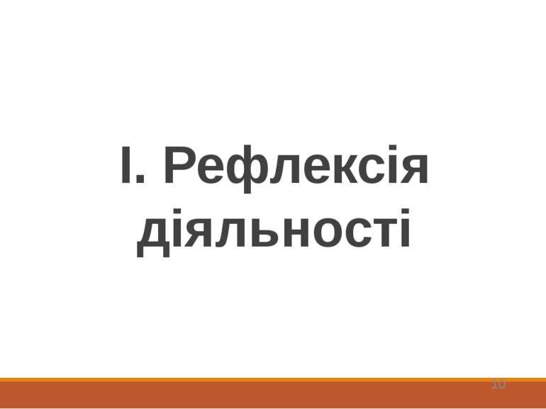 І. Рефлексія діяльності